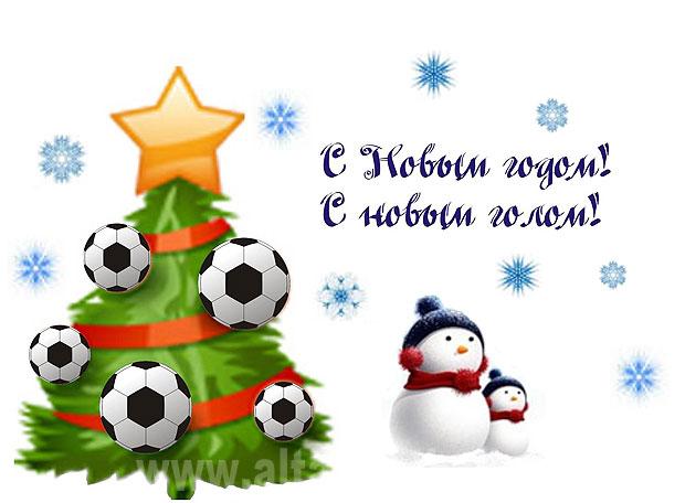 Поздравления с новым годом тренеру по футболу